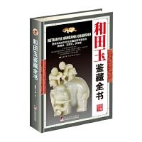 和田玉鉴藏全书(古玩鉴藏全书)