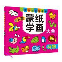 河马文化 儿童蒙纸学画大全 动物 儿童美术教育研发组
