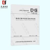 悬挑式脚手架安全技术标准(上海市工程建设规范)DG/TJ08-2002-2020