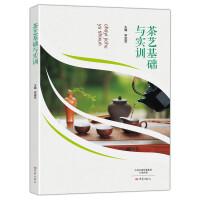 茶艺基础与实训