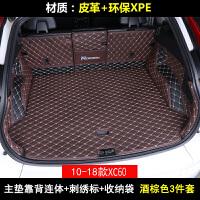 于沃尔沃xc60后备箱垫全包围 xc60尾箱垫 沃尔沃s60l后备箱垫 10-18升级款XC60酒棕色3件套( 主垫靠