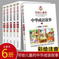 全6册写给儿童的中华成语故事彩绘注音版小学生成语故事精选成语大全寓言故事