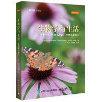 生物学与生活(原书第10版)
