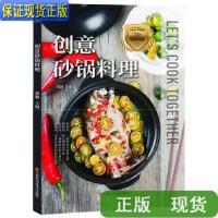 【二手旧书9成新】生活类美食类:创意砂锅料理 /郑颖 著 江西科学技术出版社
