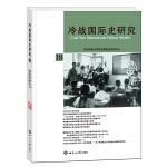 冷战国际史研究18