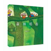 几米:森林唱游(平装)