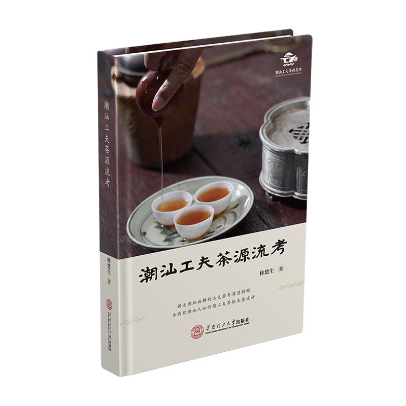 潮汕工夫茶源流考
