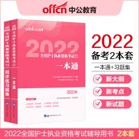 中公教育2020全国护士执业资格考试:一本通+同步练习题集 2本套
