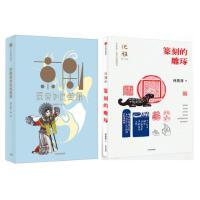京剧原来如此美丽+优雅07 篆刻的雕琢梅若蘅 著 中信出版社图书