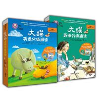 大猫英语分级阅读六级1+2 全2册 读物+指导附光盘点读版 适合小学四五年级阅读小学生英语课外读物书籍 英文绘本故事英语启蒙