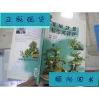 【二手旧书9成新】果树盆景制作与养护【张尊中 江苏版】 /张尊中