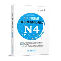 水利水电:21小时熟记新日本语能力测试N4核心词汇
