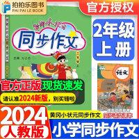 黄冈小状元同步作文二年级上册部编人教版 2021秋二年级同步作文