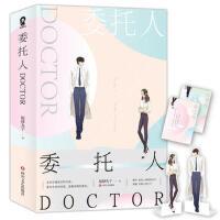 委托人DOCTOR(全2册)