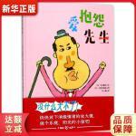 爱抱怨先生 西村敏雄 9787555257158 青岛出版社 新华书店 品质保障