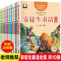 安徒生童话全集10册海的女儿正版一年级课外阅读必读书拇指姑娘故事书 儿童读物格林童话 二三年级课外书儿童书籍 小学生注音
