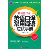 英语口译常用词语应试手册(最新修订版)