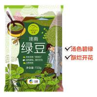中粮初萃 洮南绿豆150g