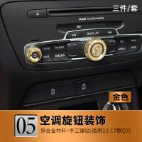 奥迪Q3改装内饰装饰贴 镶钻方向盘标 门边音量旋钮圈 配件升级 Q3镶钻音量旋钮 金色