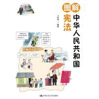 人民大学:图解中华人民共和国宪法