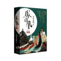 【旧书九成新】凤囚凰-五周年修订典藏版(上)