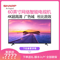 夏普(SHARP)LCD-60SU465A 60英寸4K超高清智能网络WIFI液晶平板电视机