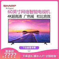 夏普(SHARP)60A3UM 日本原装面板 60英寸4K超高清 人工智能网络wifi液晶平板电视机