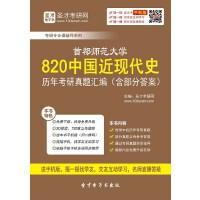 首都师范大学820中国近现代史历年考研真题汇编(含部分答案)-在线版_赠送手机版(ID:126701)