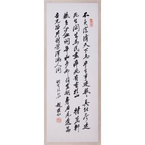卓越的佛教领袖、杰出的书法家     赵朴初《书法》