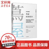 茑屋的零售哲学 茑屋书店创始人增田宗昭只对员工传授的商业思考和工作心法 中信出版社