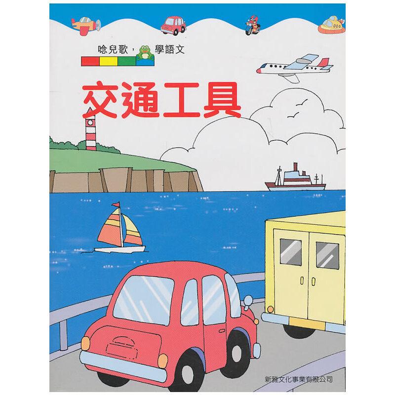 交通工具(念儿歌、学语文)第四辑