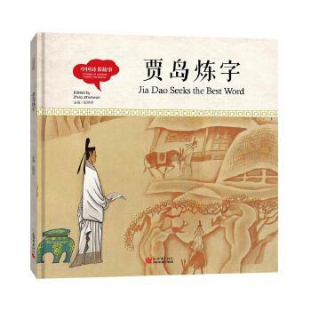 幼学启蒙丛书- 中国诗书故事· 贾岛炼字(中英对照精装版) (汉英双语对照精美绘本,全国优秀少儿读物一等奖、国家图书奖。一本书让孩子学贯中西。)