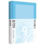 路边草(夏目漱石作品系列)