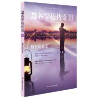 瑟谷学校传奇3 教育的意义 汉娜格林伯格著 教育书籍 教学理论书籍 中国教育新闻网影响教师的100本书