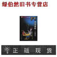 【二手正版9成新现货包邮】PC游戏编程(人机博弈)( )王小春 重庆大学出版社