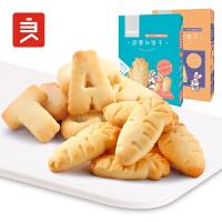 良品铺子胡萝卜饼干100g儿童小零食字母趣味小吃网红茶点