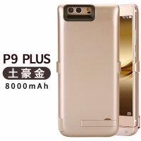 优品华为p9背夹电池专用Plus充电宝荣耀V9移动电源手机壳式大容量 华为 P9 plus【土豪金】