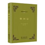 佛国记 (东晋)沙门释法显 撰 章巽 校注 中国旅游出版社 9787503254741