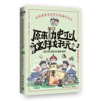 【赠书签】原来历史可以这样好玩3 小缸和阿灿 赛雷全彩漫画 古代中国的饮食史 爆笑趣味学历史超立体 超有趣赛雷三分钟漫画
