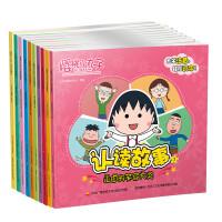 樱桃小丸子认读故事(套装1-10册)