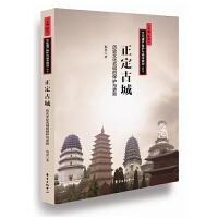 正定古城――历史文化名城的保护与更新