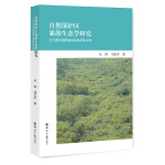 自然保护区旅游生态学研究:以大青沟国家级自然保护区为例