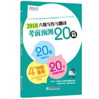 新东方 (2018)六级写作与翻译考前预测20篇