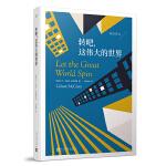 """桂冠译丛:转吧,这伟大的世界(美国国家图书奖,国际IMPAC都柏林文学奖,第一部关于""""9?11""""的伟大小说)"""
