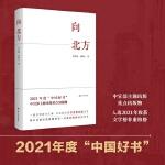 向北方(2021中国好书月榜图书)