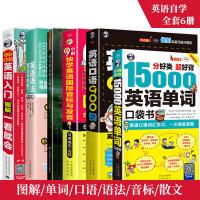 搞定英语学习6册全套 初级英语+英语口语900句+英语音标+15000英语单词书+英语语法大全+中英双语阅读美文 英语