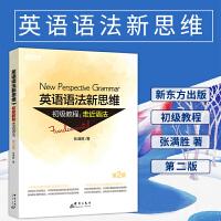 新东方:英语语法新思维初级教程:走近语法
