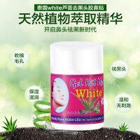 泰国white天然芦荟胶撕拉式去黑头鼻贴祛粉刺鼻膜(液体凝固温水泡开)