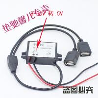 12V24V48V转5V带USB直流变压器 车载手机充电器车充汽车摩托车 汽车用品 8-50V双USB苹果vivo op