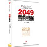 2049:智能崛起――新一代信息技术产业中长期发展战略 大数据、物联网、移动互联和云计算等新一代信息技术将深度融合,蓄